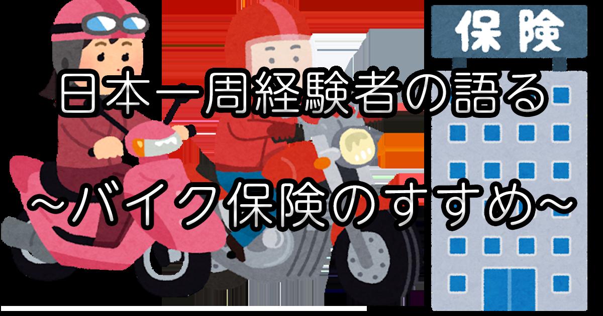 バイク乗りが日本一周中に事故したらどうすればいいかを経験者が語る(どの保険が良いか編)