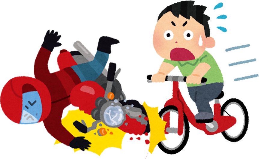 自転車とバイクの事故