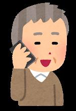 おじいさんの電話